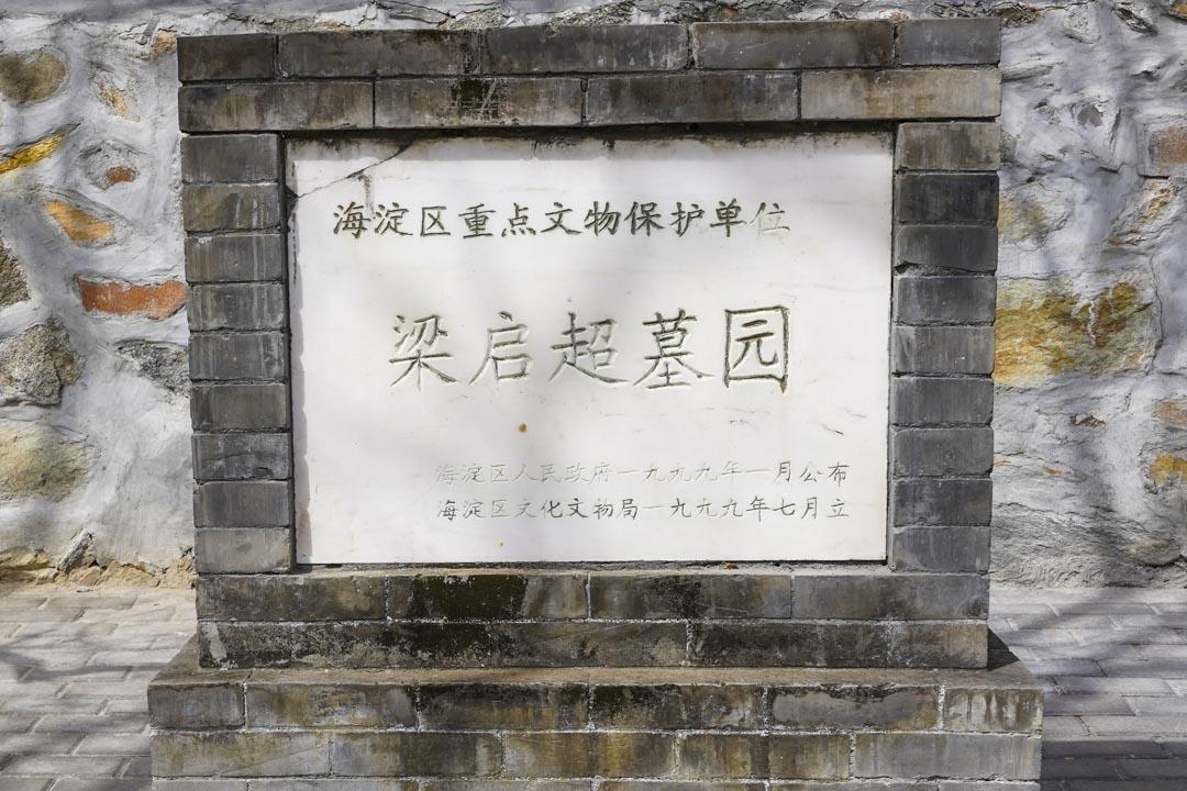 1929年梁啟超在北京協和醫院逝世,享年56歲。死後葬於北京。圖為2019年的梁啟超墓園。