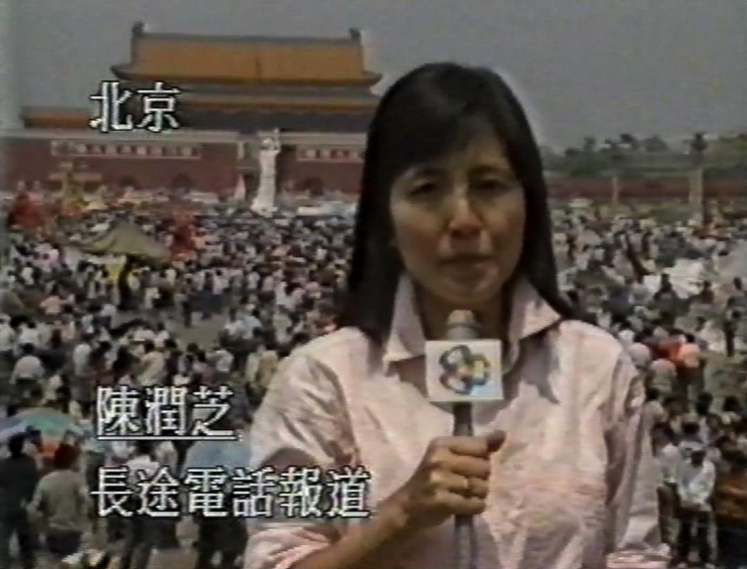 陳潤芝到天安門廣場現場報導八九民運的新聞報導截圖。