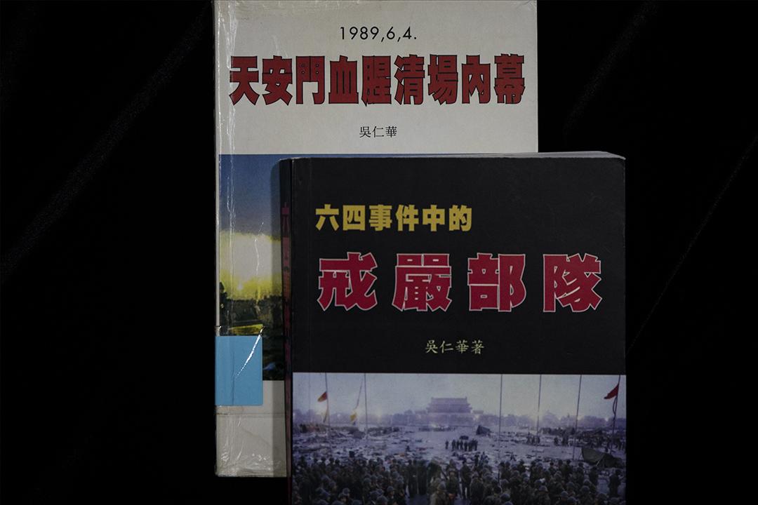 吳仁華的《六四天安門血腥清場內幕》和《六四事件中的戒嚴部隊》。