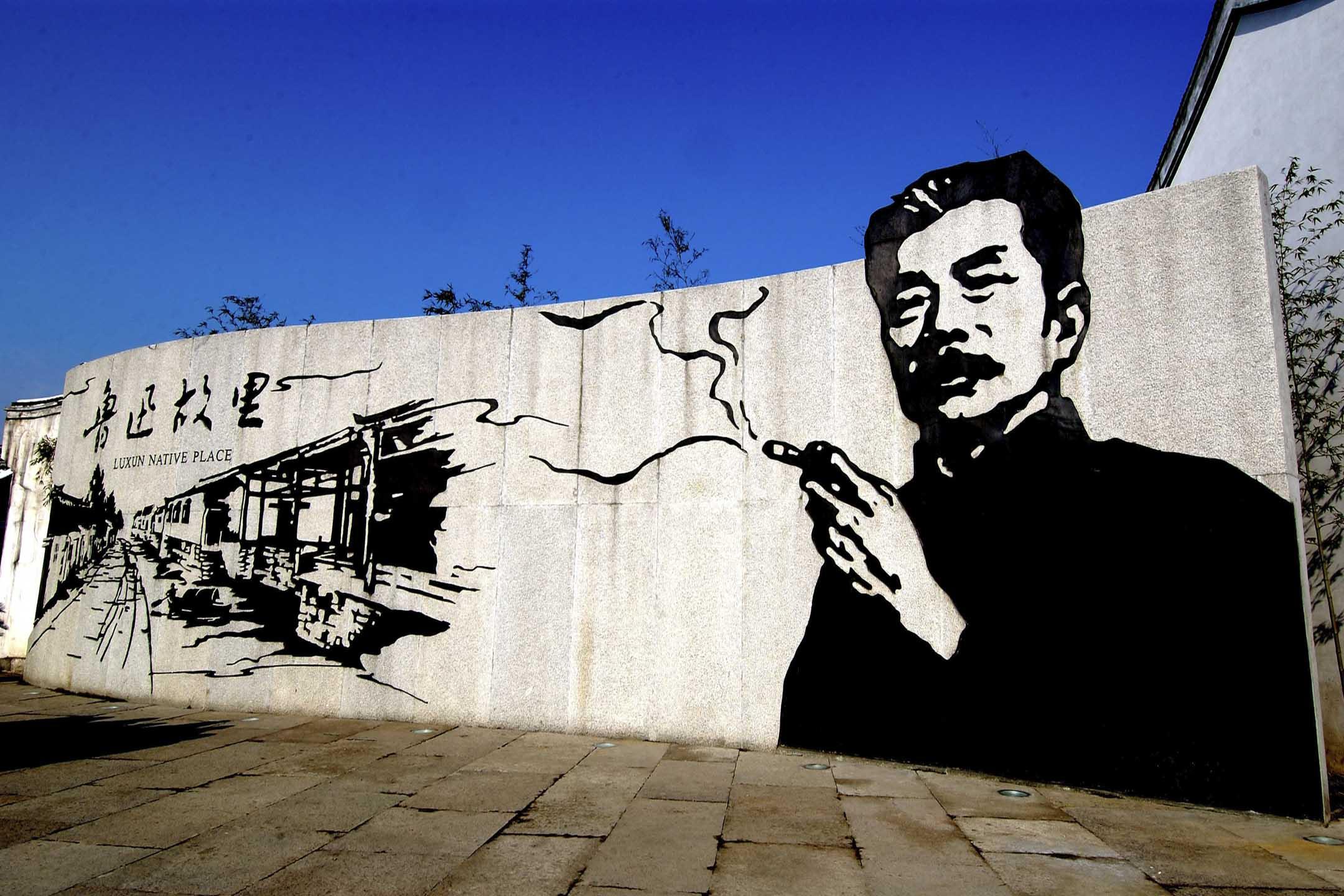 浙江紹興的魯迅故居。 圖:IC photo