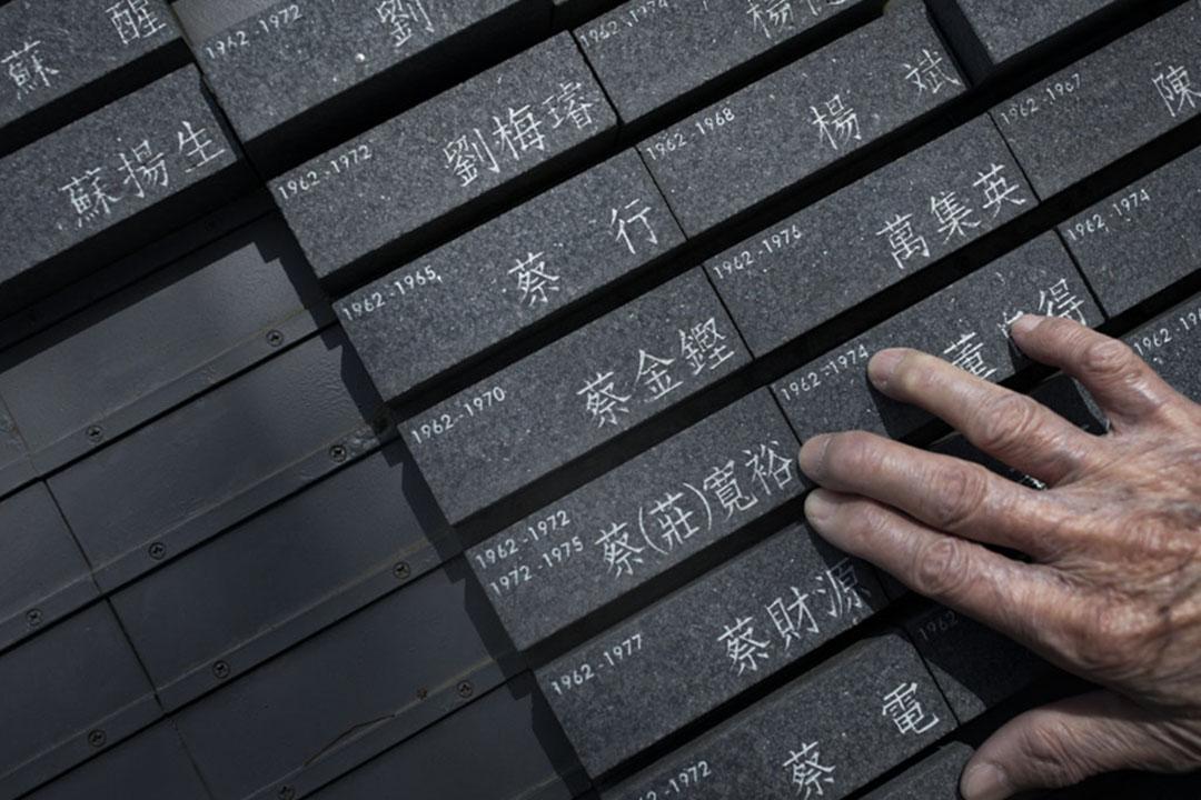 景美人權文化園區的人權紀念碑上有蔡寬裕的名字。