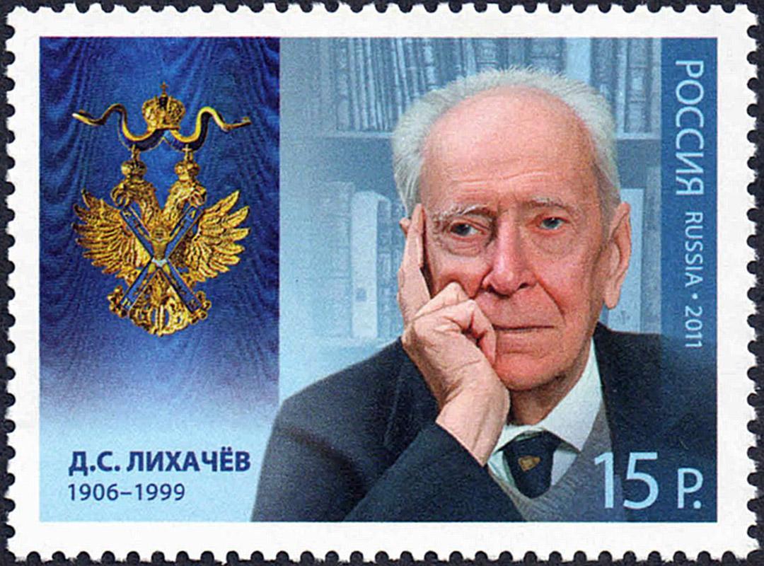 一枚郵票印上俄羅斯著名知識分子德米特里·利哈喬夫(Dmitry Likhachev,1906-1999)。