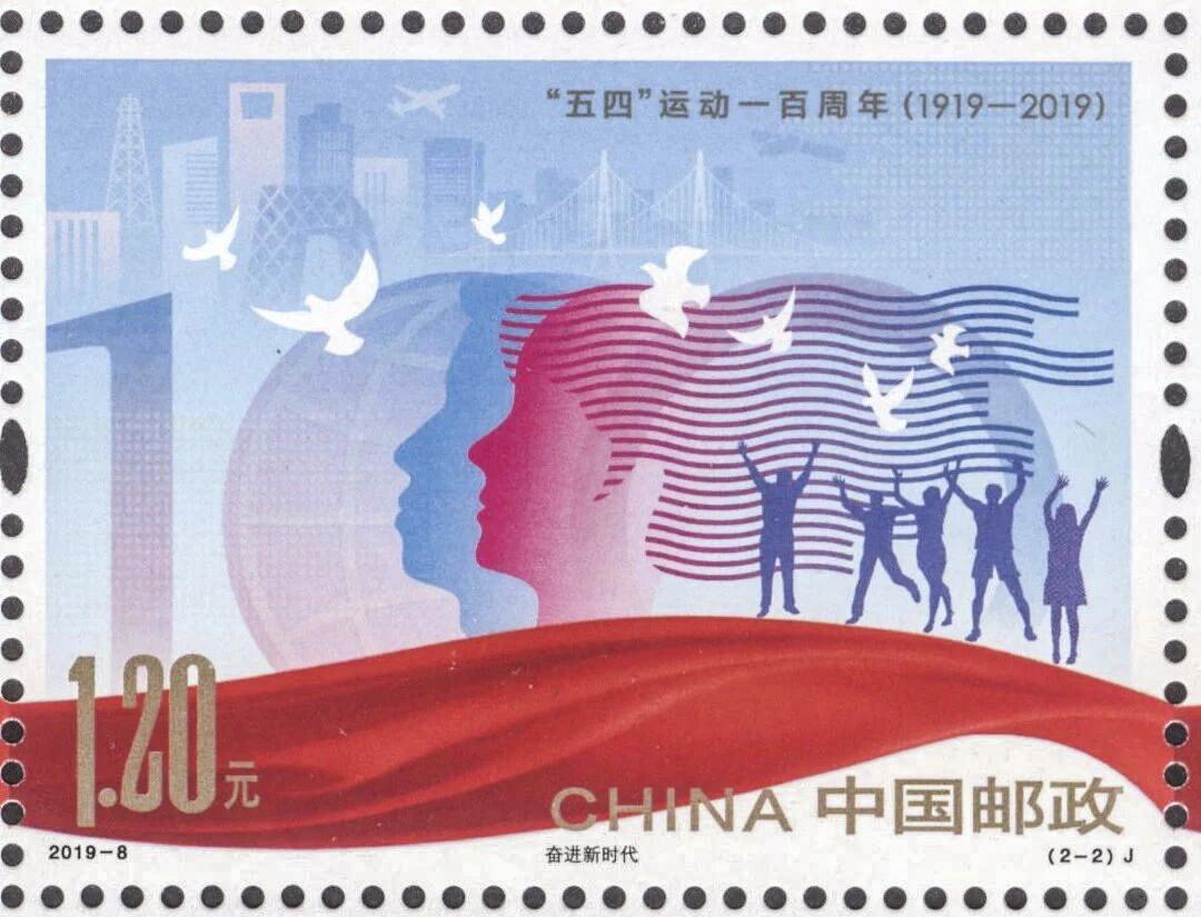 中國郵政定於2019年5月4日發行《「五四」運動一百週年》紀念郵票1套2枚。 圖:IC photo
