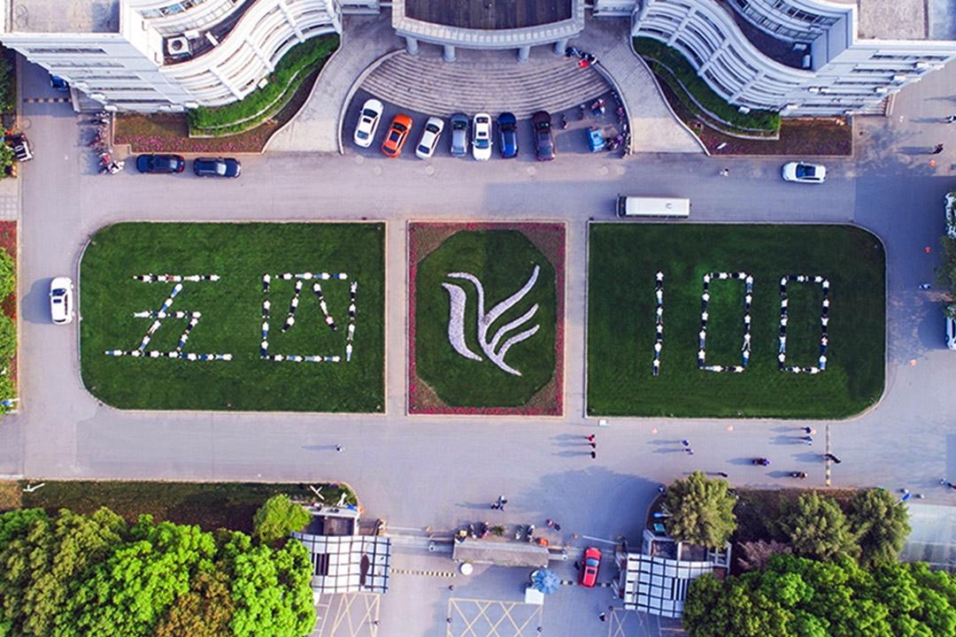 中國鎮江大學生排列出五四的字樣以紀念五四運動100週年。 圖:IC photo