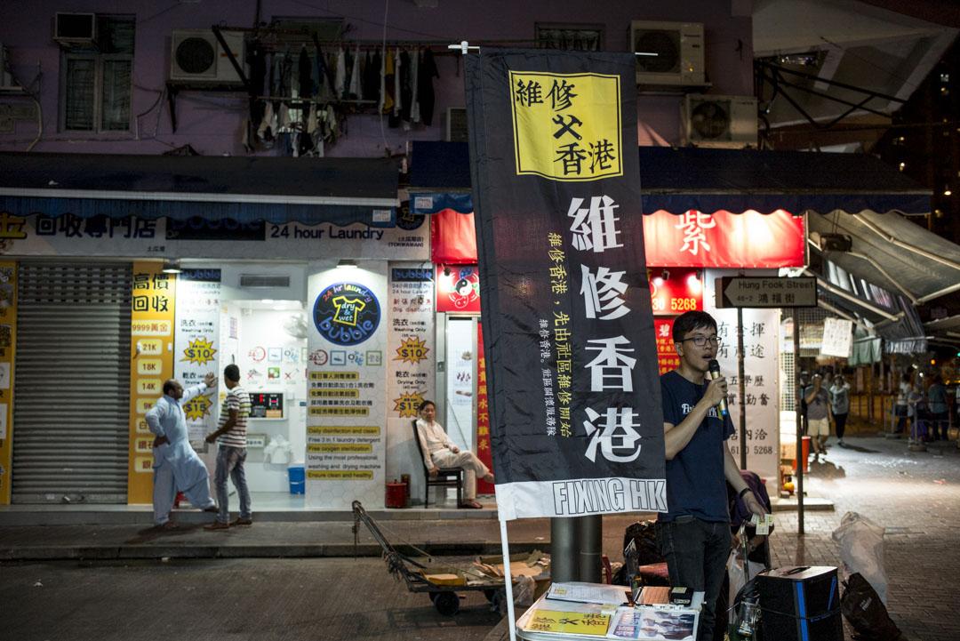 「維修香港」雖沒有直接參與選舉,但在近年兩次立法會補選都可見,他們在助選發揮很大作用。