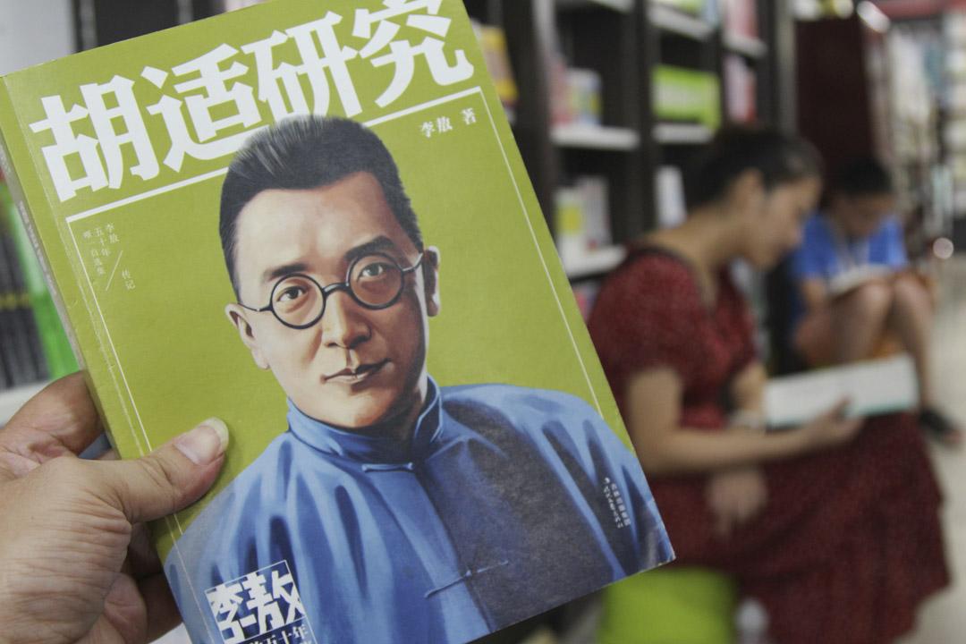 重慶市一所書店展示的胡適專書。