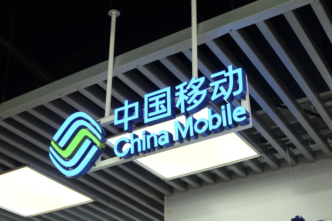 美國聯邦通訊委員會(FCC)以國家安全為理由,否決中國移動提出在美國提供國際長途電話服務的申請。 圖片來源:東方 IC