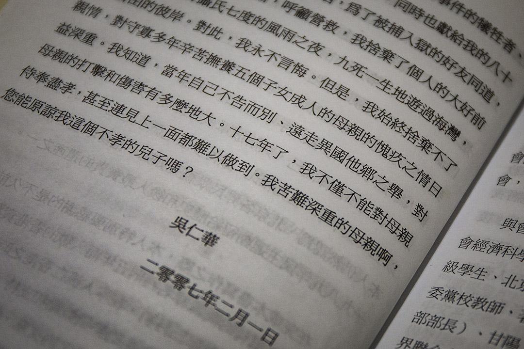 吳仁華的《六四天安門血腥清場內幕》前言中,關於母親的一段話。.