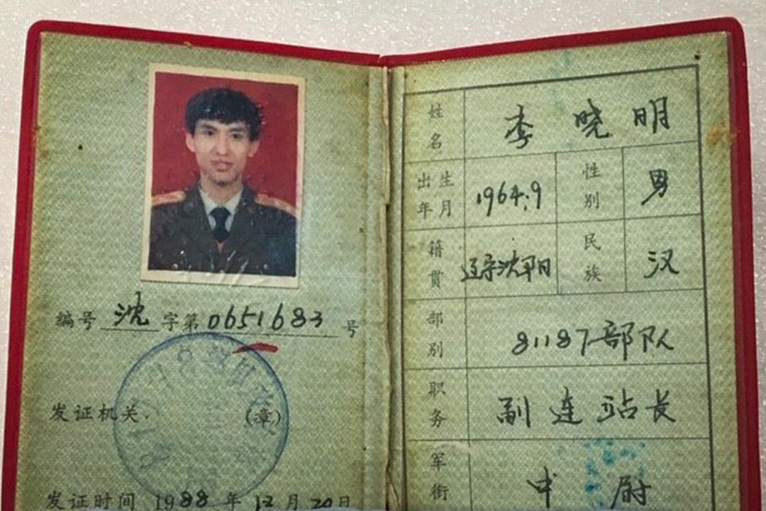 李曉明的解放軍軍官證。