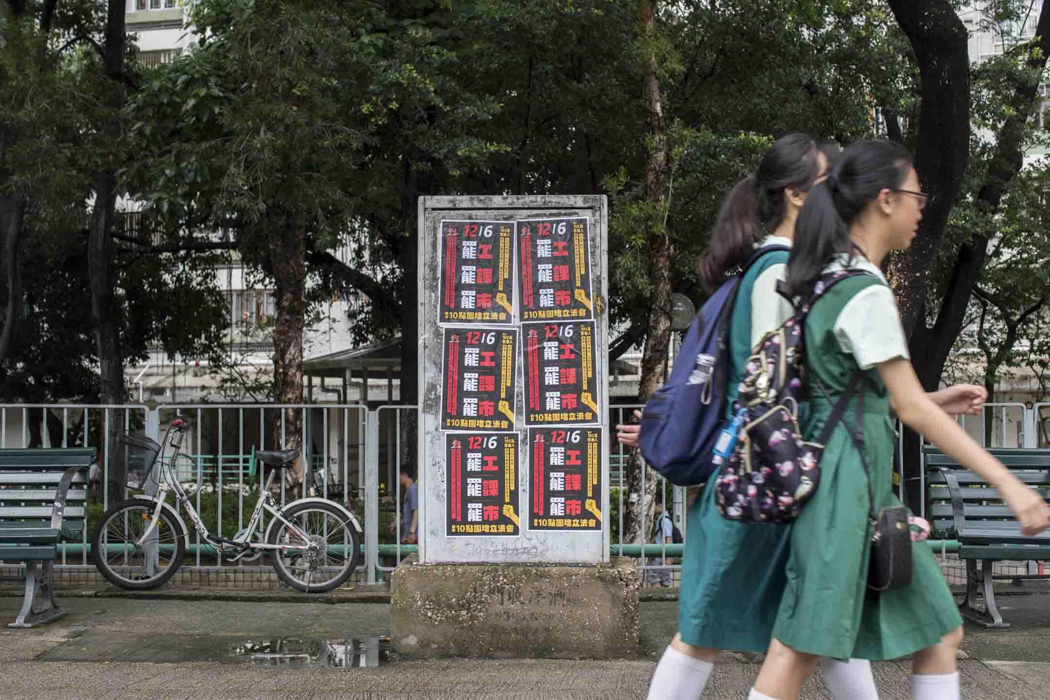 2019年6月11日,街上出現呼籲612罷工、罷課、罷市行動的海報。