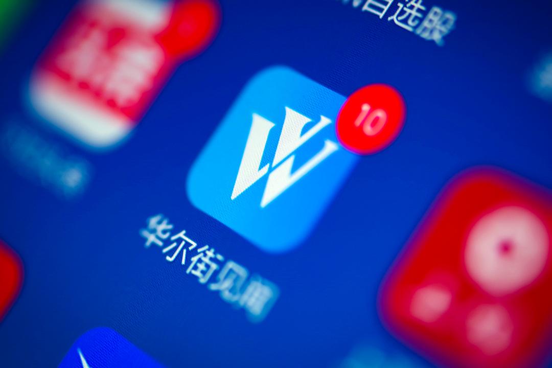 大陸經濟新聞網站「華爾街見聞」被指涉嫌違反《網絡安全法》遭關閉。 圖:Imagine China