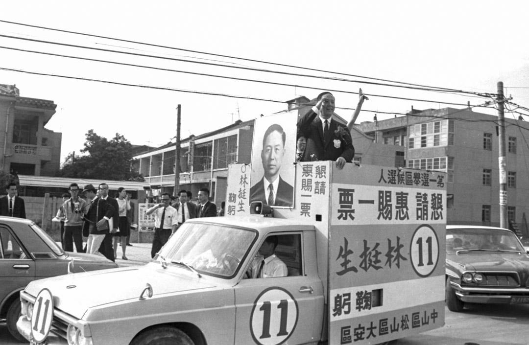 台北市第一屆市議員選舉候選人林挺生參加競選活動。