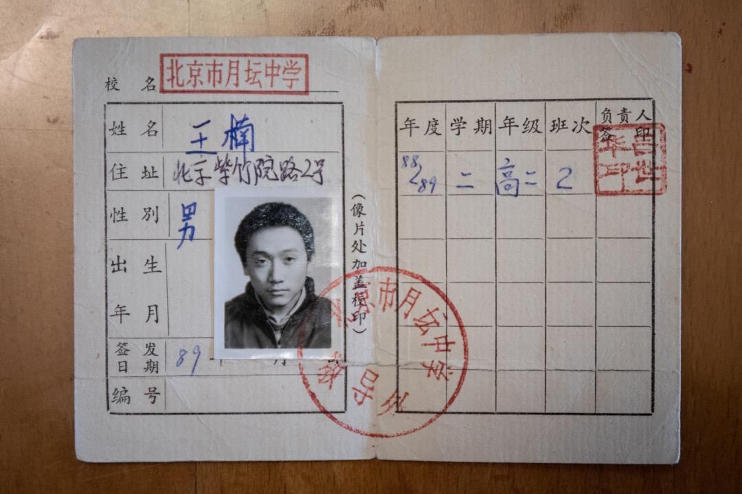 王楠的學生證。