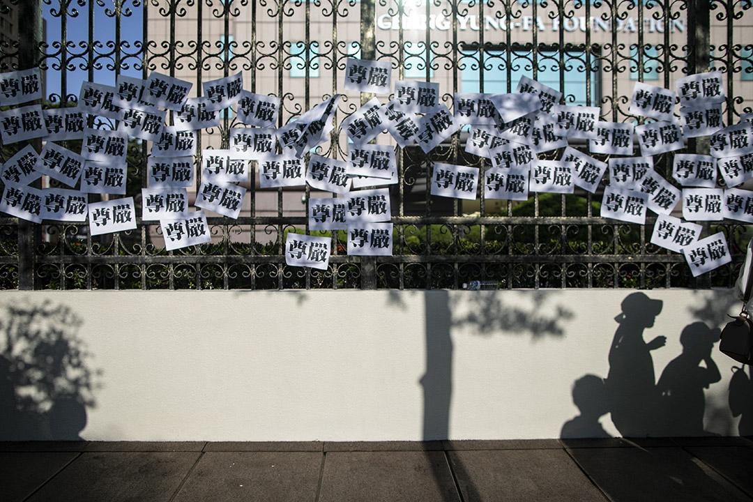 2019年6月4日空服員遊行結束前,空服員將「尊嚴」標語,貼往張榮發基金會外的鐵欄杆上。