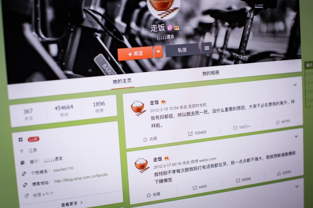 2012年3月18日,網友「走飯」因抑鬱症自殺,賬號在這一條微博發布後永遠停擺。