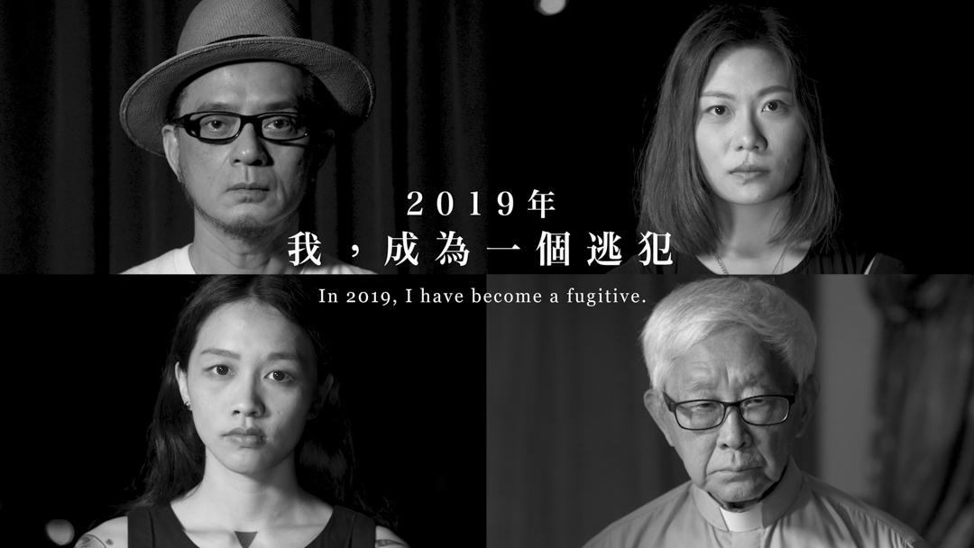 2019年6月6日,民陣在Facebook專頁上載一段影片,訪問了天主教香港教區榮休主教陳日君樞機、黃耀明、社工及一對母子,指出若《逃犯條例》修訂草案獲通過,眾人會因不同原因成為逃犯。 圖:民陣提供