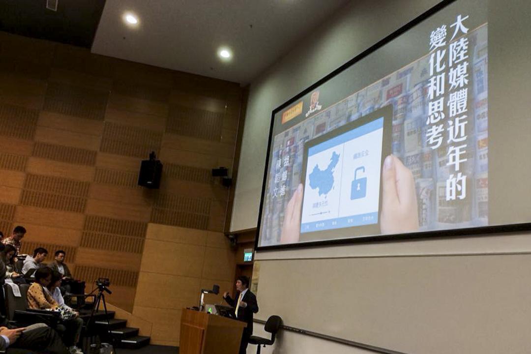 香港中文大學,胡錫進以「大陸媒體近年的變化和思考」為題作演講的現場。