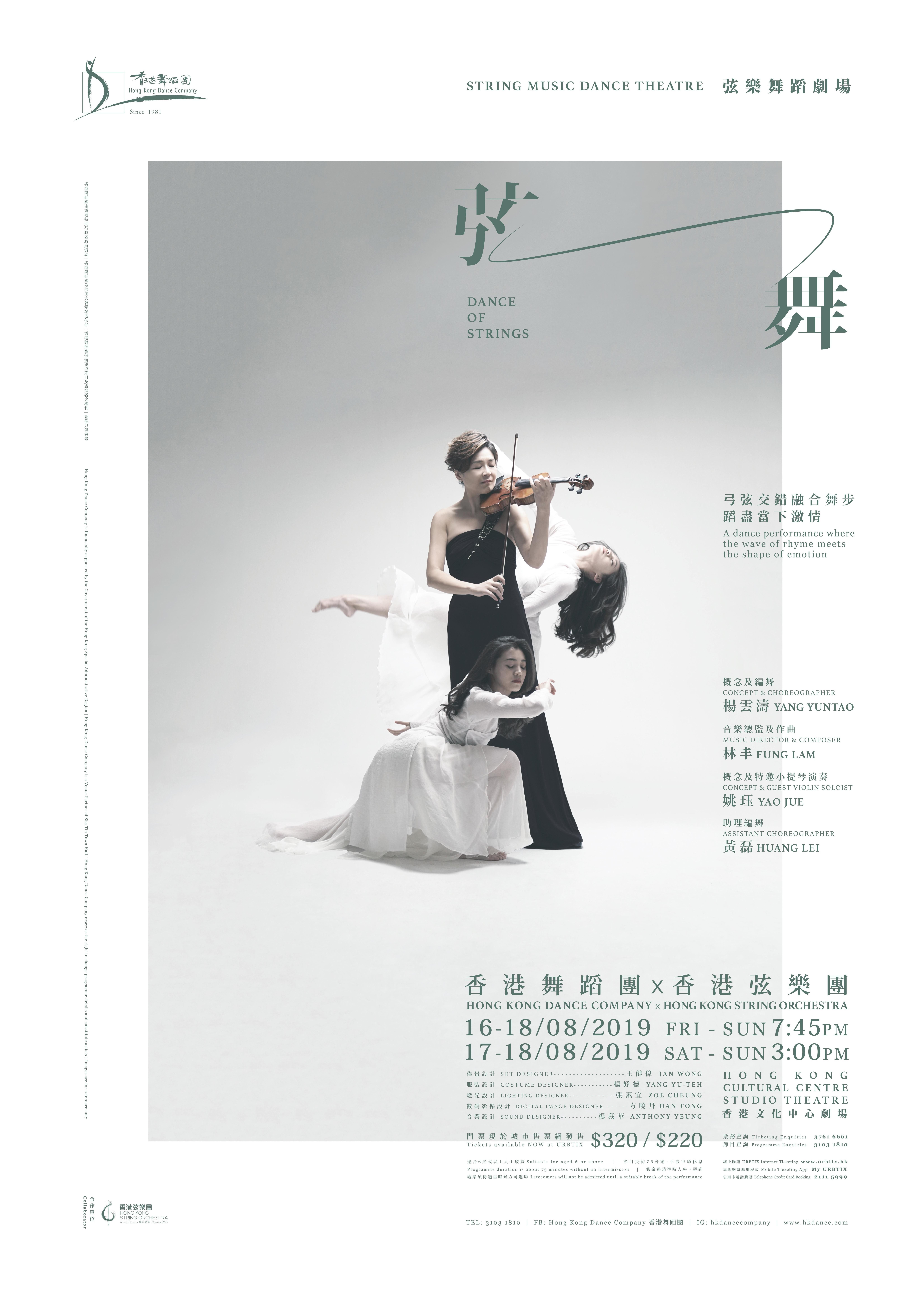 香港舞蹈團弦樂舞蹈劇場《弦舞》海報。