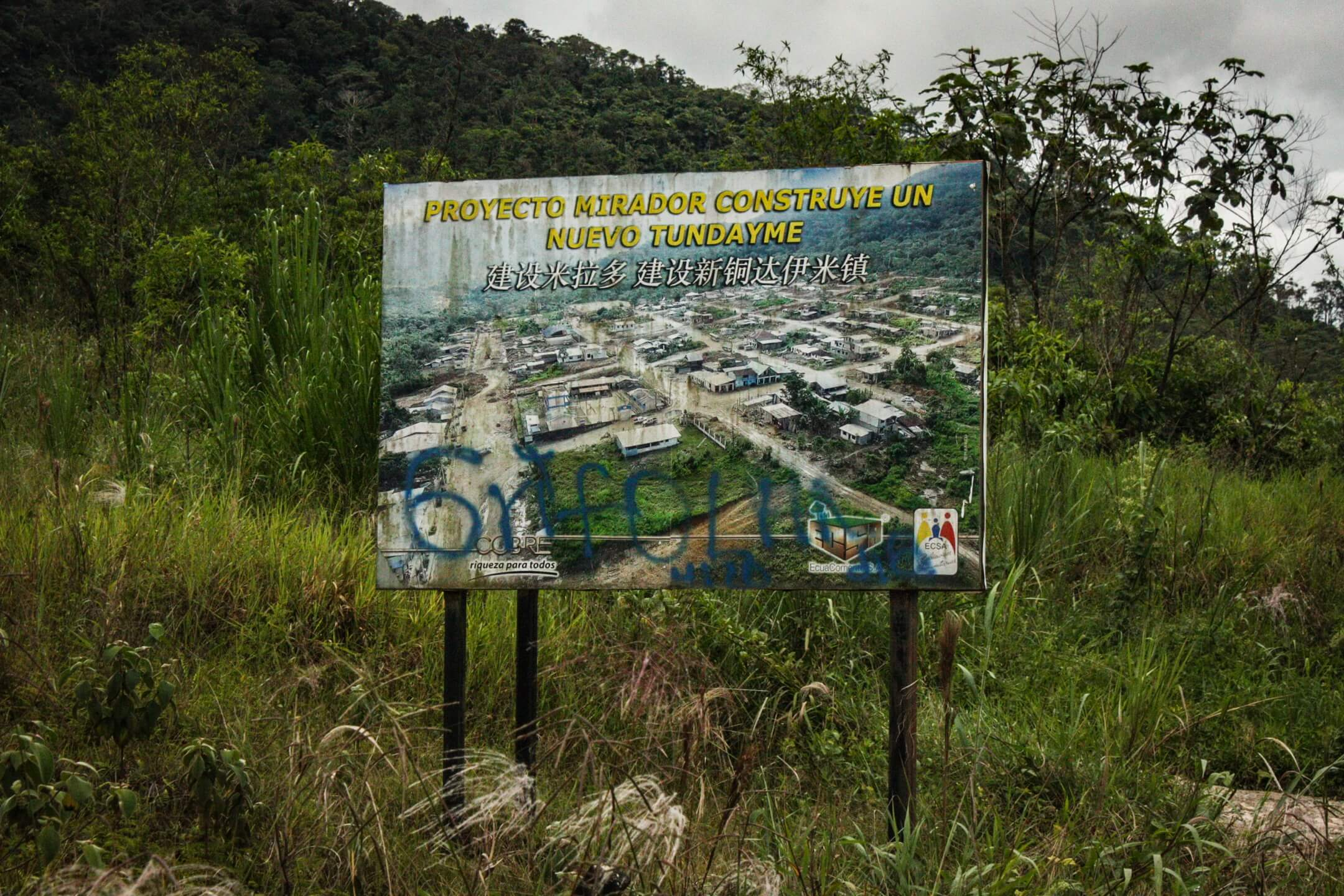 這是厄瓜多爾東南亞馬遜熱帶雨林生態圈內一個名為銅達伊米(Tundayme)的小鎮,緊挨着厄瓜多爾首個大型露天銅礦米拉多(Mirador)。 攝影:Andrés Bermúdez Liévano