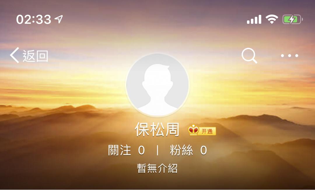 「保松周」微博被炸。  圖:受訪者提供
