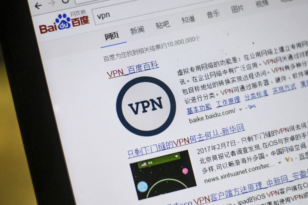 VPNPro公司發表研究表明,常用的97個VPN(虛擬私人網絡)軟件被23家公司所有。其中,幾乎所有的移動VPN軟件為中國所有。 攝:Fred Dufour/AFP/Getty Images