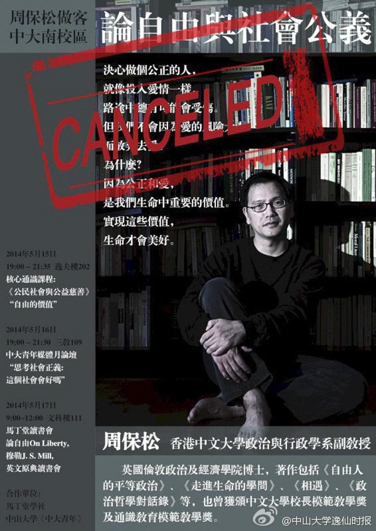 廣州中山大學講座被取消的海報。