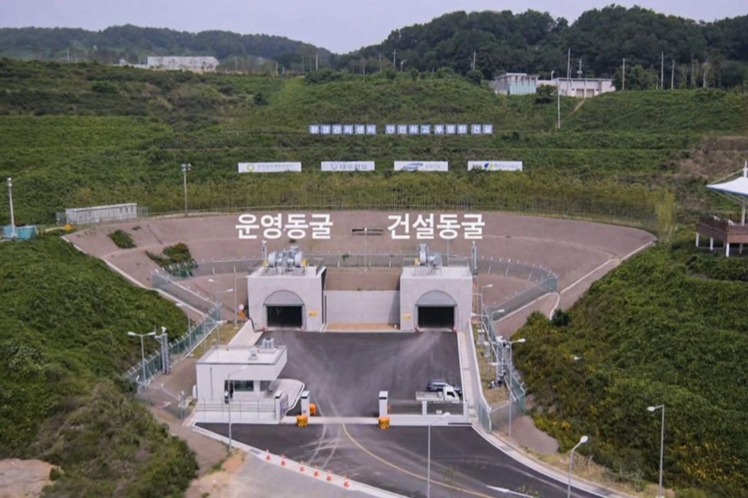 慶州中低階核廢料最終處理場地下儲存站入口。