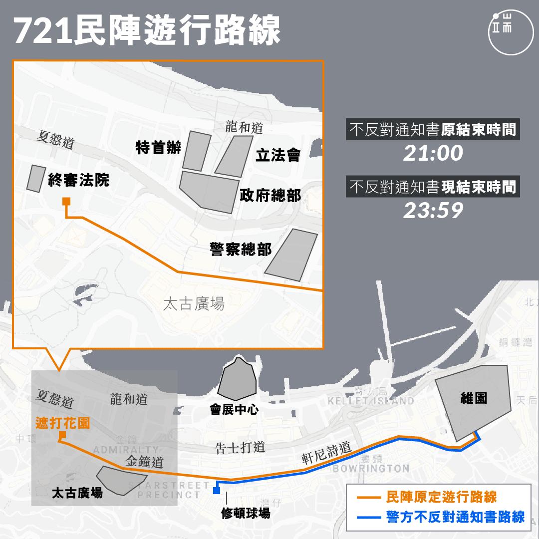 721民陣遊行路線。