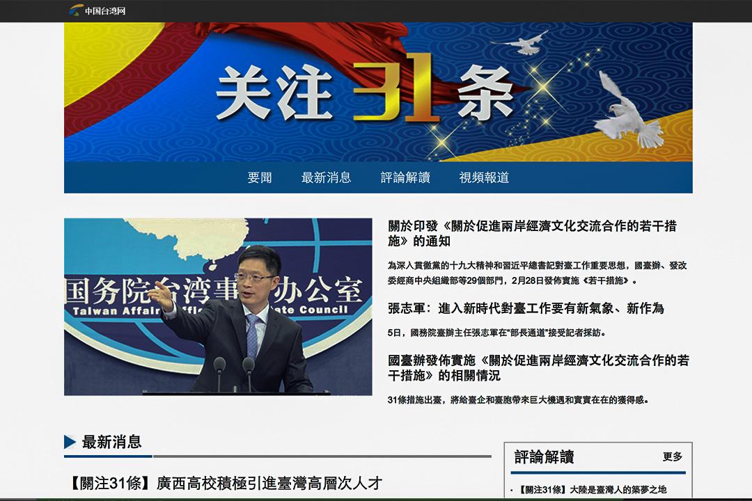 中國台灣網。