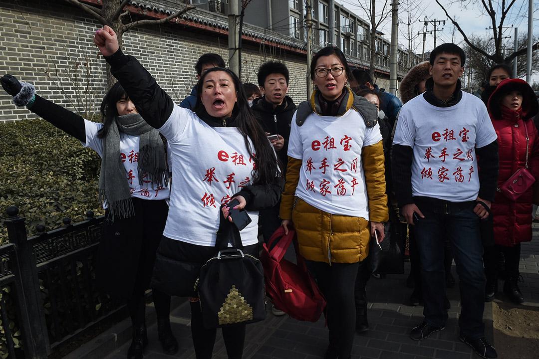 2016年2月4日,在北京舉行的抗議活動中,中國P2P貸款人e租寶的投資者高呼口號。