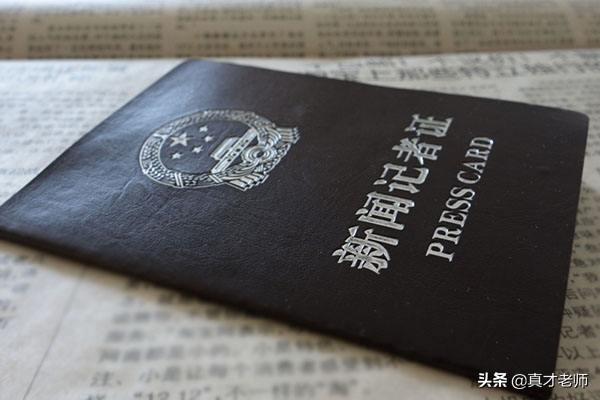 中國內地由國家新聞出版廣電總局頒發的記者證。