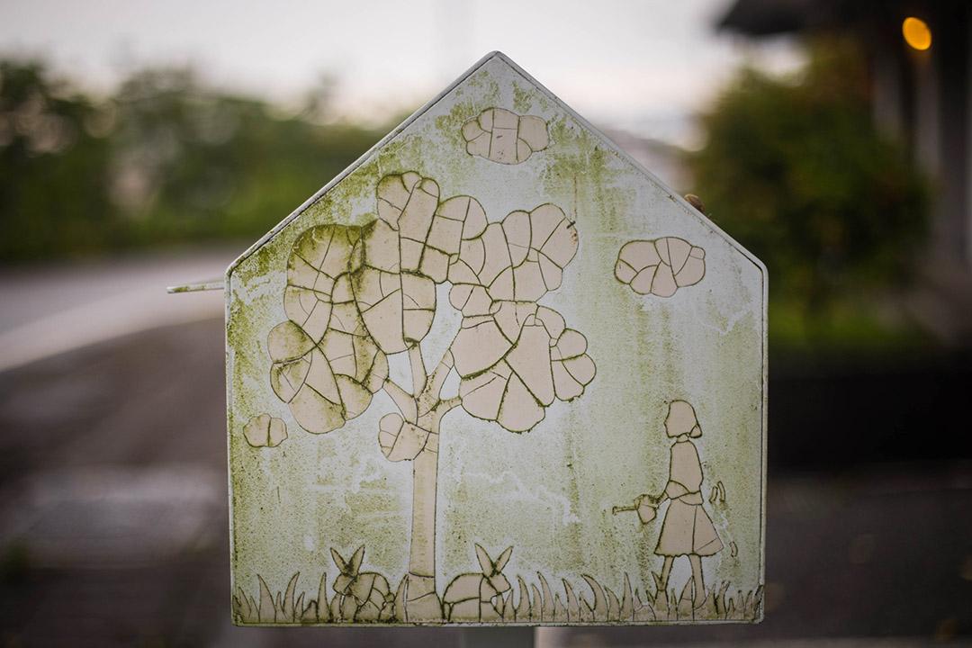 日光小林社區的郵箱。