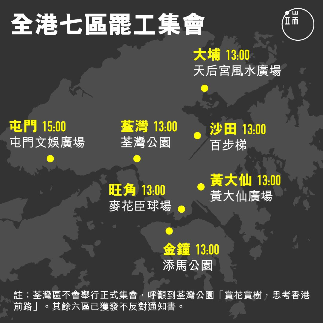 全港七區罷工集會。