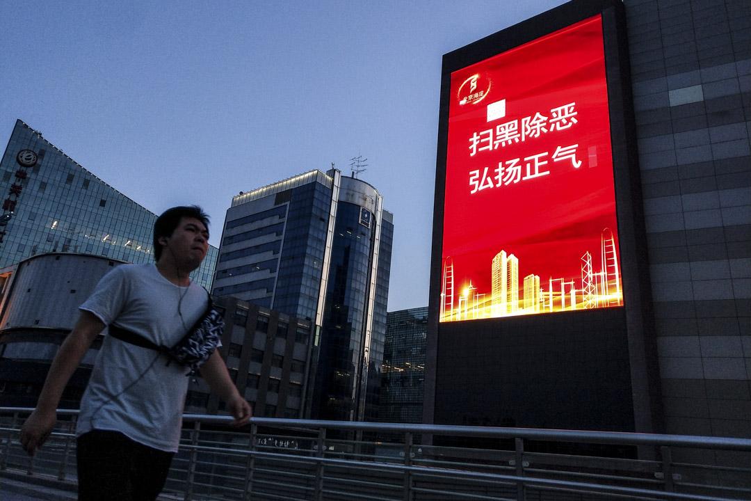 2019年6月12日,北京中關村一個巨型LED屏上,打出「掃黑除惡弘揚正氣」的標語。