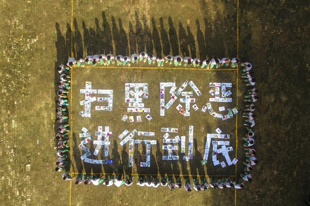 2018年9月4日,山東一間小學有學生將畫作併成「掃黑除惡 進行到底」的字樣。