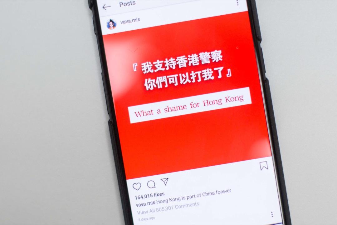 你如何看待人民日報及共青團中央對飯圈式愛國的表態?圖為一名中國藝人的Instagram帳號,發布一張支持香港警察的圖像。 圖:設計圖片