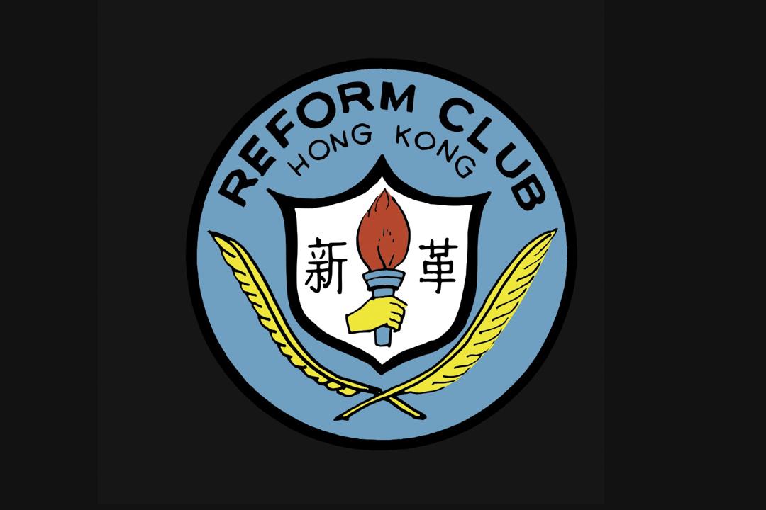 香港革新會(Reform Club of Hong Kong)是香港早期的政治團體,由貝納祺於1949年創立。 網上圖片