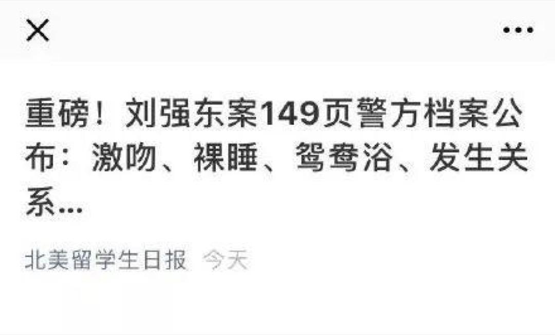 《重磅!車內激吻、裸睡、鴛鴦浴…剛剛,美國警方公布劉強東涉嫌性侵案細節》文章推送。