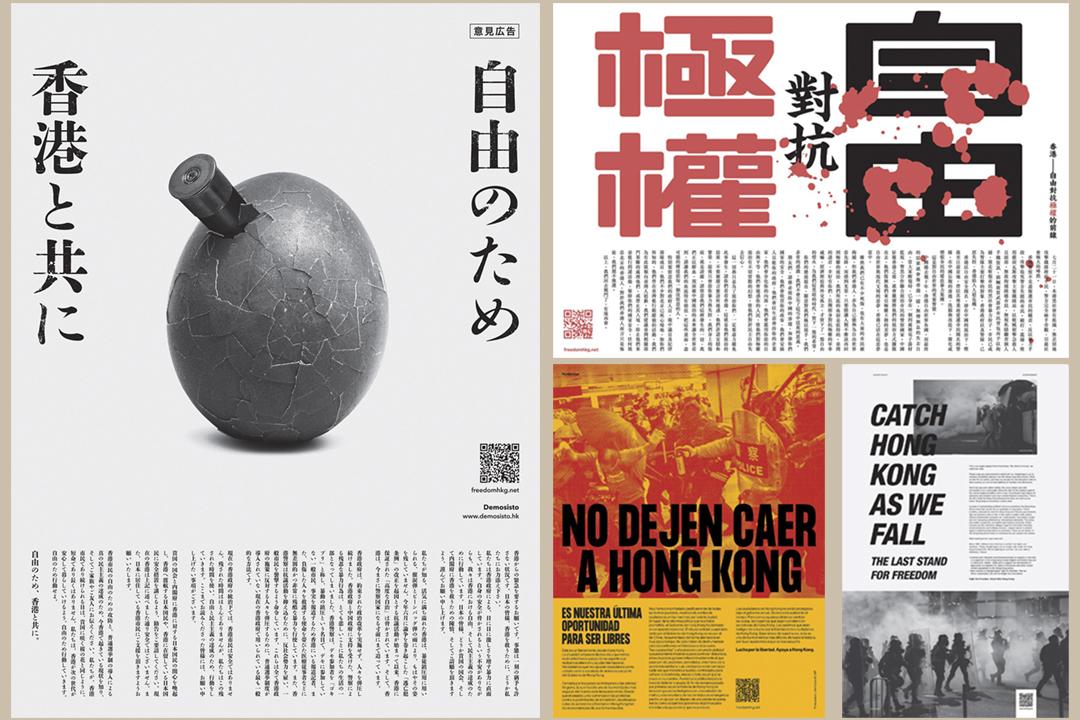 2019年8月19日,香港網上討論區「連登」用戶在美國《紐約時報》、日本《日本經濟新聞》、西班牙《世界報》、台灣《自由時報》等全球11份報章上刊登廣告,呼籲關注香港警暴問題。 圖片來源:Facebook 專頁「Freedom HONG KONG」