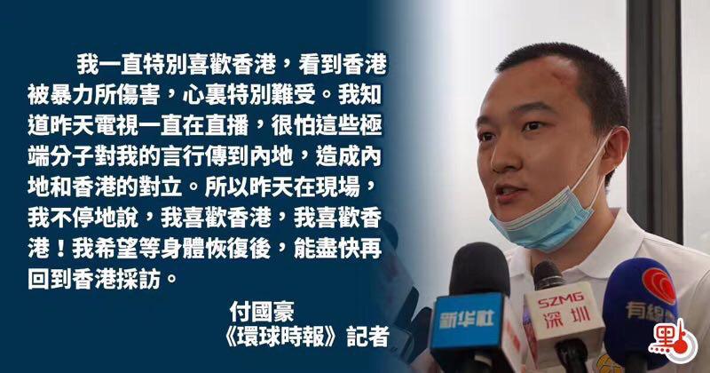 付國豪8月14日出院接受採訪,在大陸輿論場收穫好評。