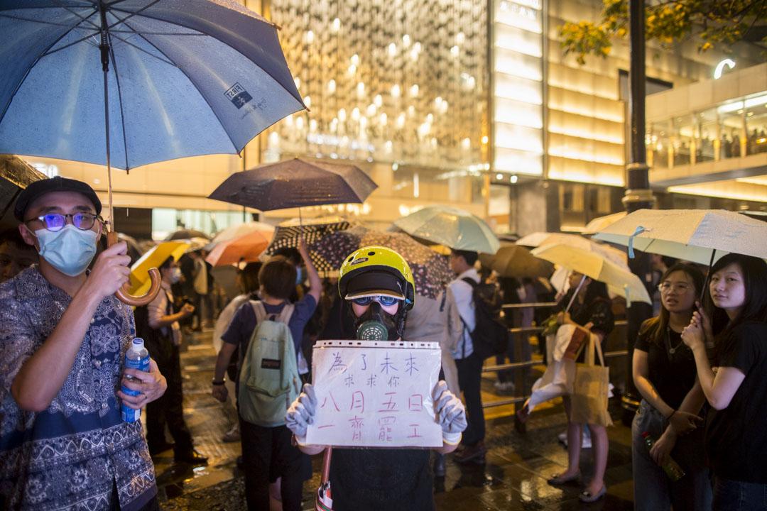 2019年8月2日,香港公務員在中環遮打花園發起的集會,不少人在現場呼籲8月5日罷工運動。