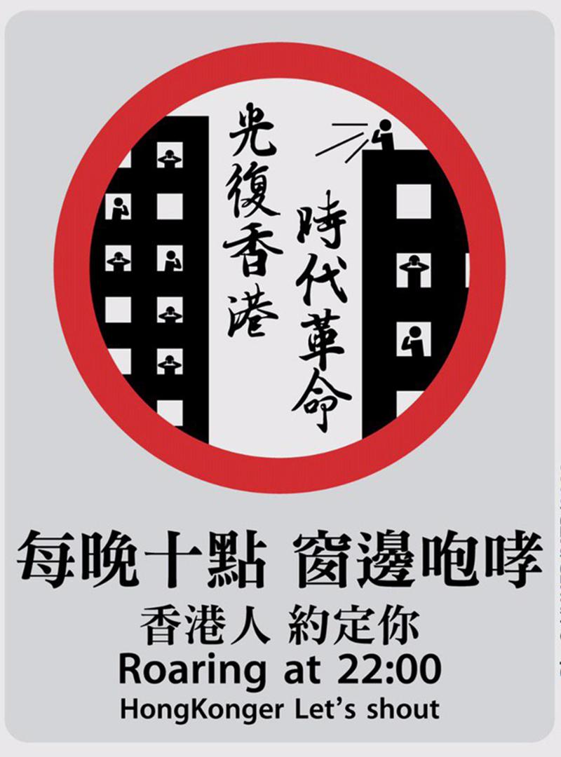 反送中文宣谷Channel內製圖。