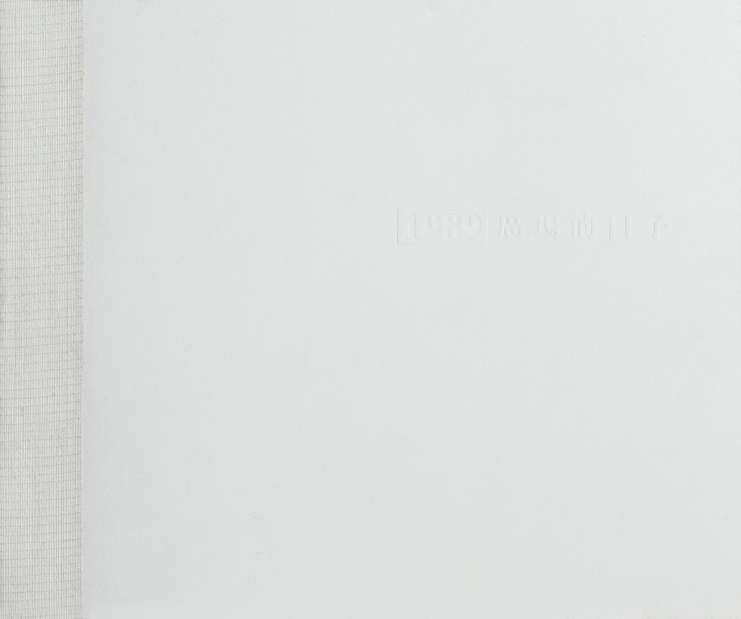 黃勤帶《89廣場的日子》封面。
