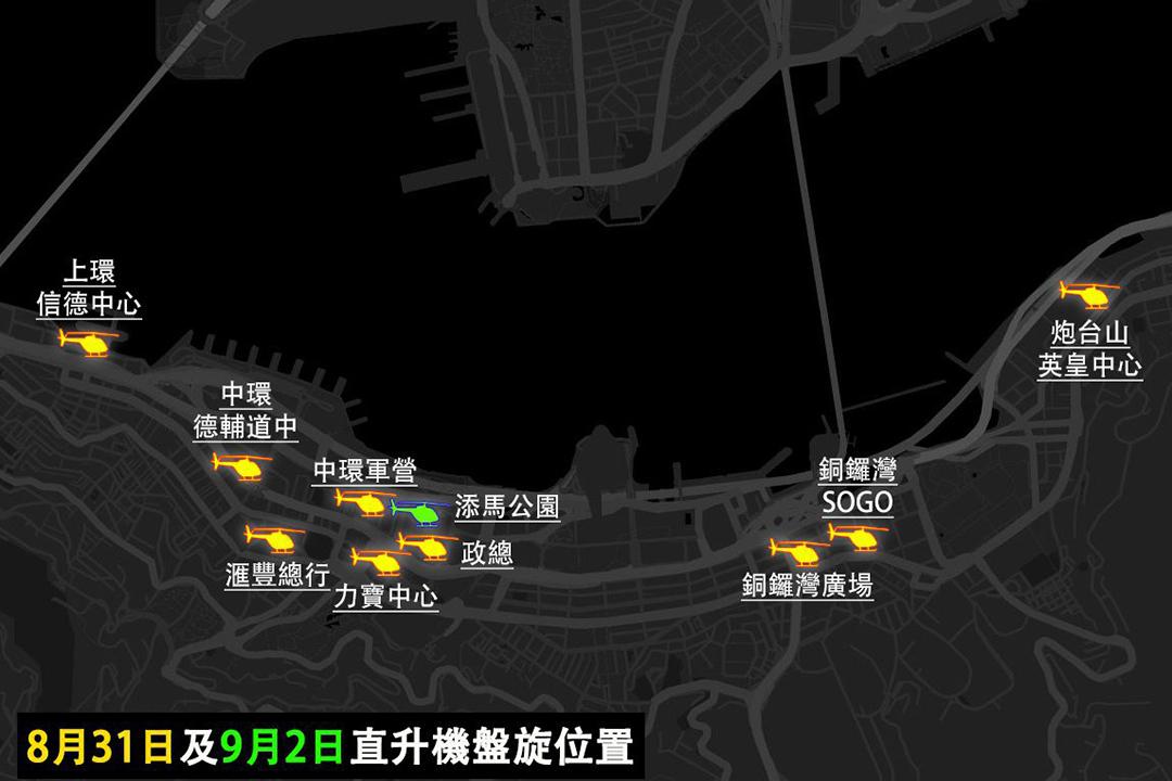 8月31日及9月2日遊行期間,有市民表示有直升機低飛盤旋,向市民灑下螢光粉。故此約翰福音戰士製作一個紀錄直升機盤旋位置的地圖。