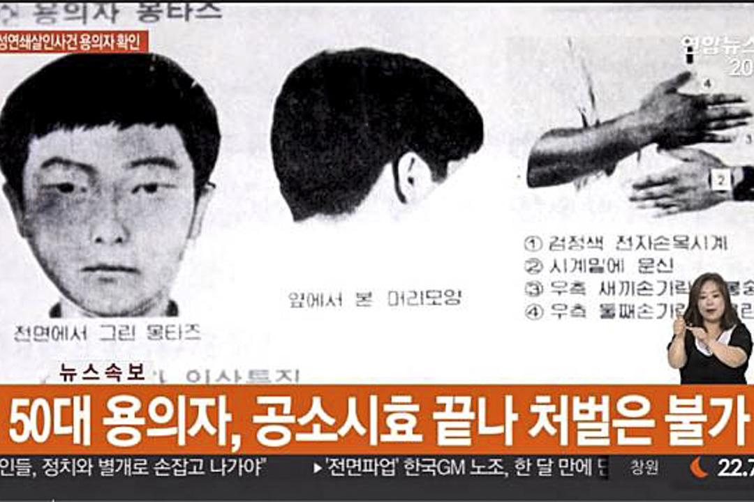 2019年9月18日,南韓國家科學搜查研究院從犯罪數據庫中,比對出了一名年約50歲的男子,證實與當年南韓「華城連環殺人事件」兇手的DNA一致。 網上圖片