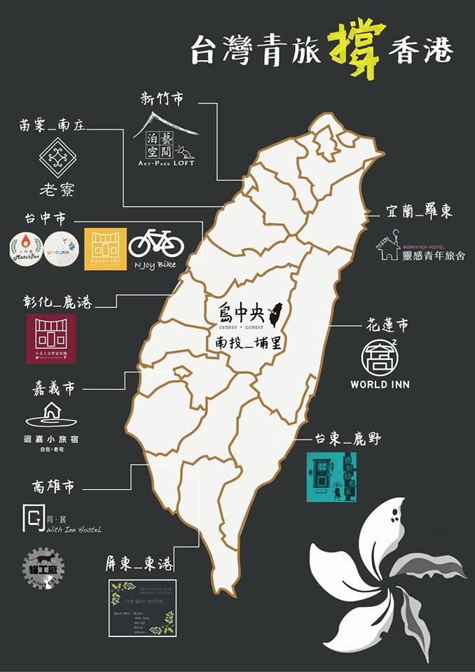 「台灣青旅撐香港」地圖。