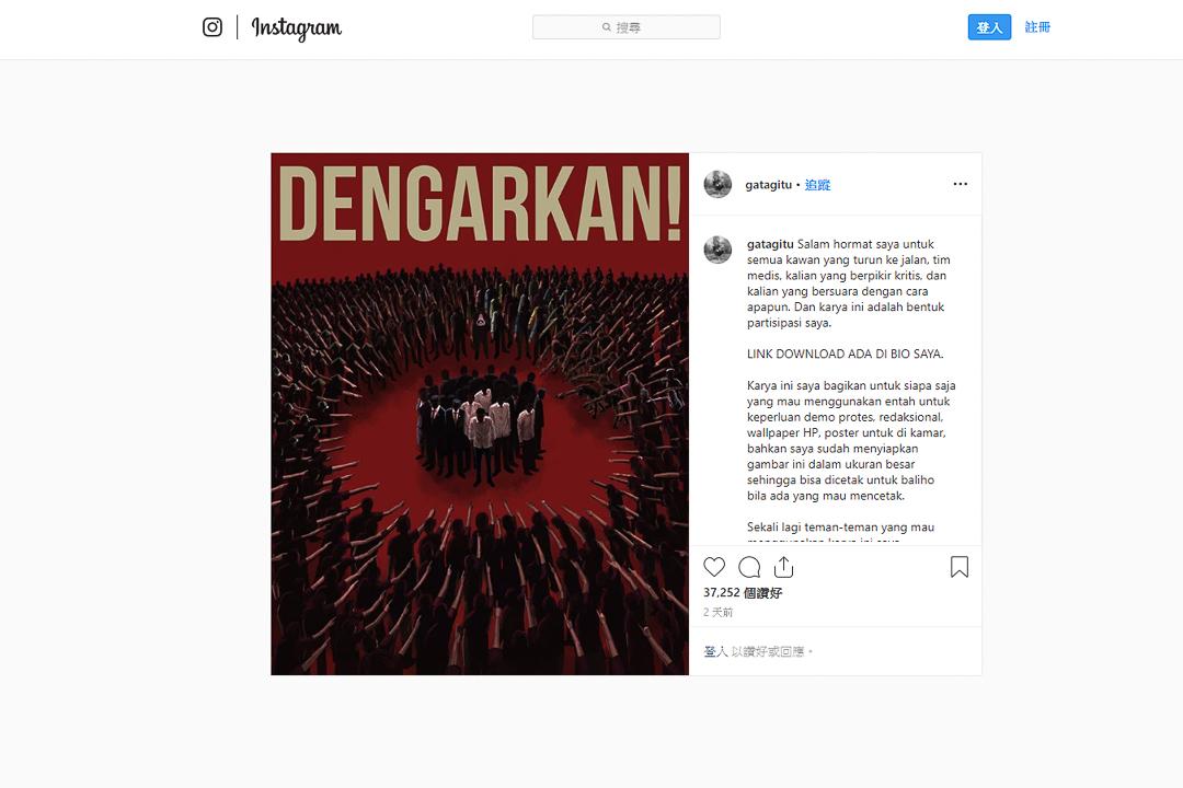 在印尼這次街頭運動中,網絡自發動員是非常重要的宣傳渠道。圖為社交媒體上廣傳的宣傳海報。