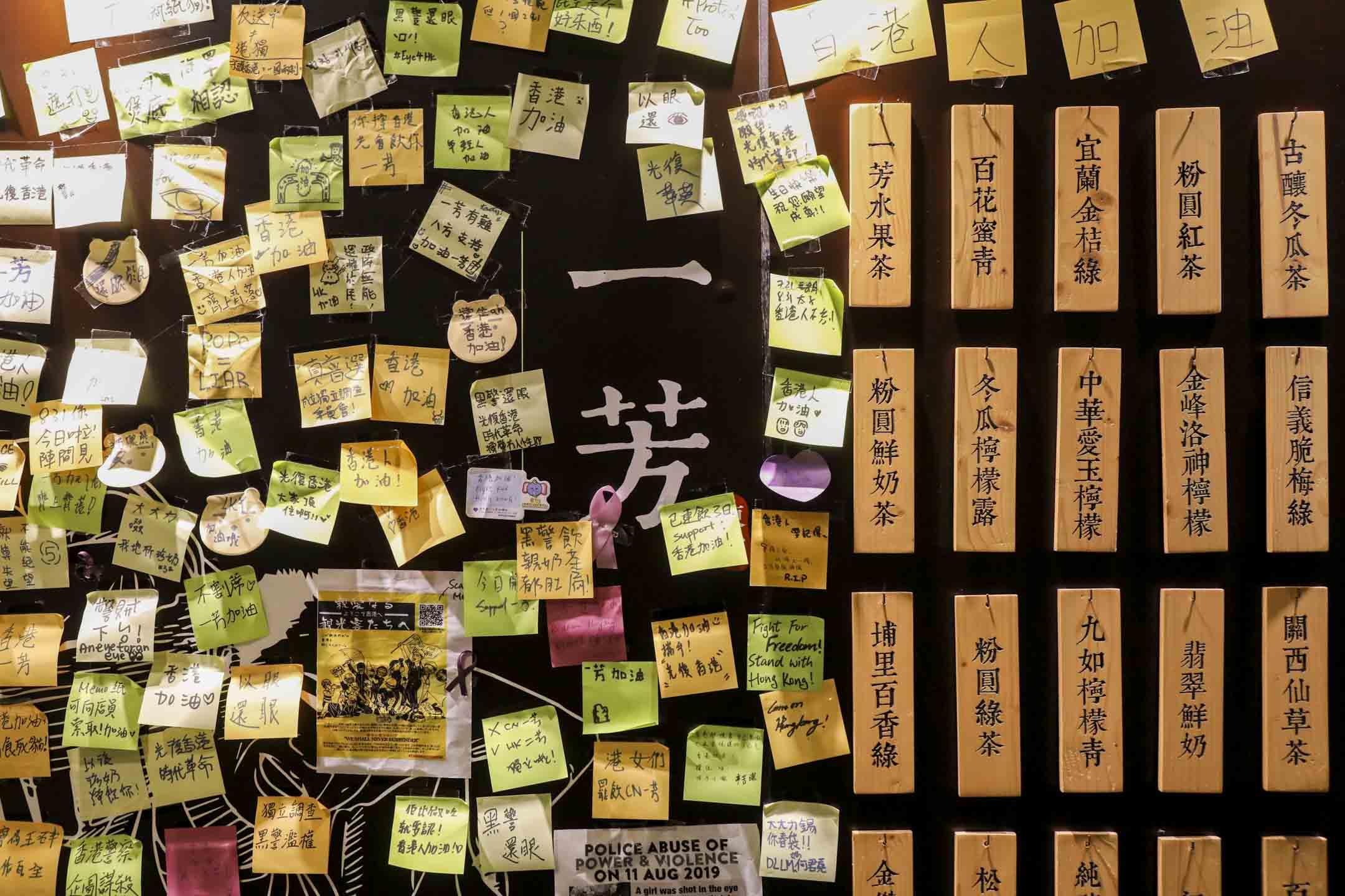 2019年9月3日,旺角朗豪坊,一芳台湾水果茶門市中的連儂牆。 攝:陳焯煇/端傳媒