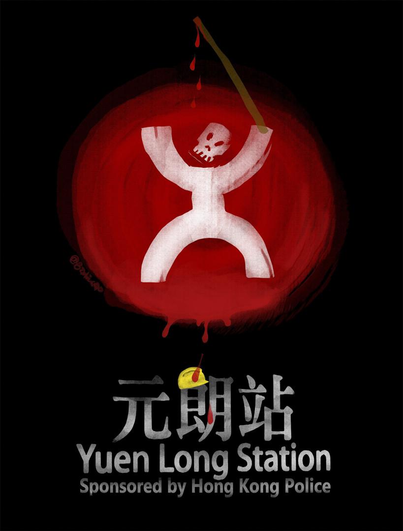 巴丟草為7月21日元朗襲擊所創作的漫畫。