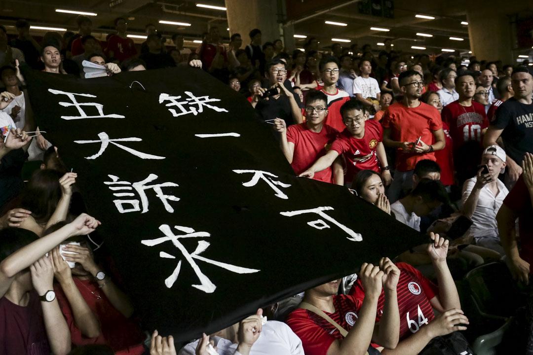 2019年9月10日,香港對伊朗的賽事的世界盃亞洲區外圍賽,入場人士標語表達訴求。